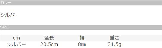 【TwoLeaves】トグルチェーンブレスレットのサイズ表